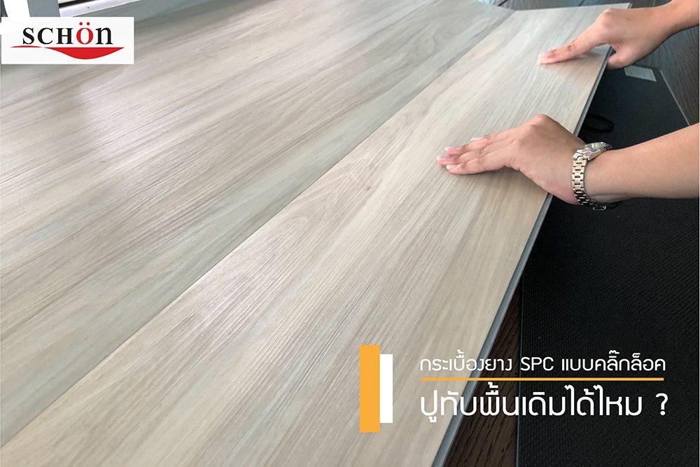 vinyl floor wood กระเบื้องยางลายไม้